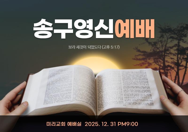 송구영신예배 성경책 배경의 새해 이벤트