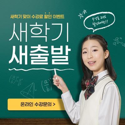 초록색 칠판 배경의 여학생 새학기학원이벤트